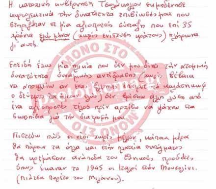20120406173810-suicidio-carta.jpeg